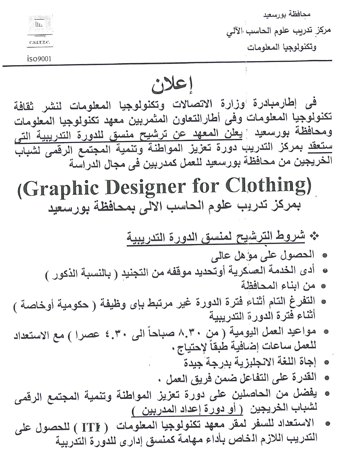 "اعلان دورة ""Graphic Designer for clothing"" لتأهيل شباب الخريجين"